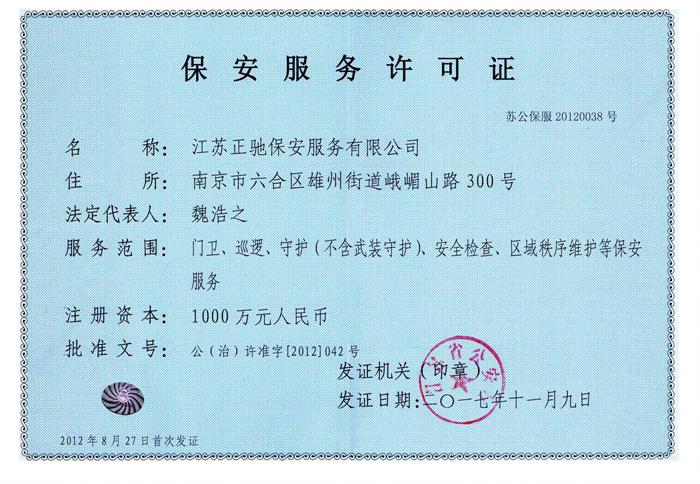 1000万bob体育官方平台服务许可证